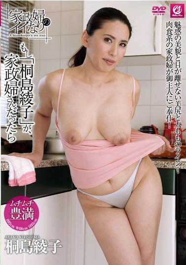 【桐島綾子】四十路熟女巨乳家政婦が、激しくノーハンドフェラ、口内発射、お掃除フェラ